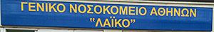 2 Monate PJ am Laiko-Nosokomeio in Athen